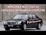 Mercedes W211 Топ 25 Скрытых Функций, Секреты и Интересные фишки / Новая Подборка Секрет...