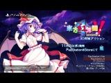 PS4®/PS Vita『東方紅舞闘V』トレイラームービー