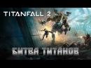 Titanfall 2 - Битва титанов (Видео от 24.12.2016)