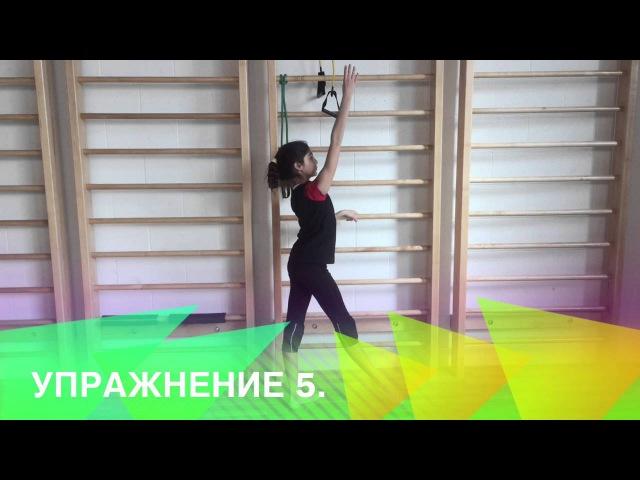 8 Комплекс на развитие гибкости