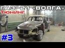 КБ-60° 5 - Тюнинг ГАЗ-21 Волга