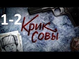 Крик совы 1 серия 2 серия HD русский детектив
