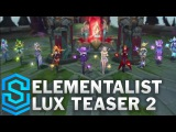 Elementalist Lux Gameplay Teaser - Ultimate Skin