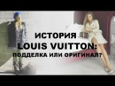 Телетрейд. История корпораций. Louis Vuitton. Телетрейд Академия Трейдинга Teletrade. Louis Vuitton
