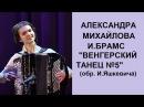 И.Брамс-И. Яшкевич Венгерский танец №5 исп. Александра МИХАЙЛОВА 15 лет, г.Волгод ...