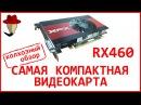 XFX RX460 НА ОДИН СЛОТ | КОЛХОЗНЫЙ ОБЗОР