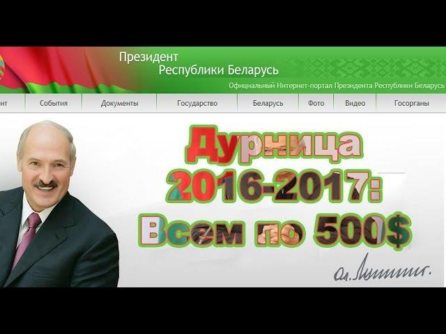 Ён увогуле з эканомікаю сябруе? Менчукі наракаюць на заробкі I Зарплаты в Минске