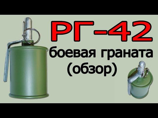 Баявая граната РГ-42 (кароткі агляд)