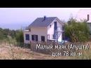 Житель Санкт-Петербурга построил дачу в Крыму. Опыт удаленного строительства