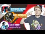 Nintendo Switch, стоит ли покупать? Взлом NES Mini. Lego Boost выходит летом!