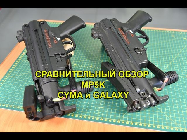 Обзор MP5K CYMA и GALAXY