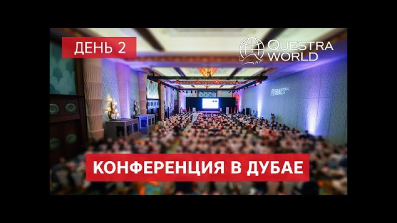 Конференция в Дубаи (Russian translation). День 2. Questra World