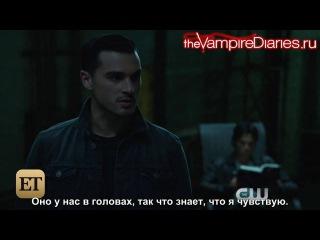 Дневники вампира / Веб-клип к 8x01 «Привет, брат» [Русские субтитры]