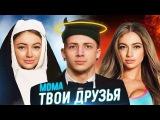LOBODA - Твои Глаза (ПАРОДИЯ ft. Андрей Мартыненко)