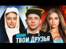 LOBODA - Твои Глаза ПАРОДИЯ ft. Андрей Мартыненко