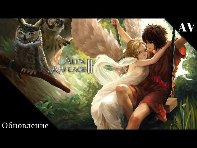 Лига Ангелов 2 ღ League of Angels 2 ● Обновление ● Питомцы ● Шмот