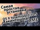 Самый простой способ установки Хакинтош OS X Yosemity 10.10.5 на AMD