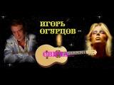Игорь Огурцов Свеча - сл. и муз. Игорь Огурцов