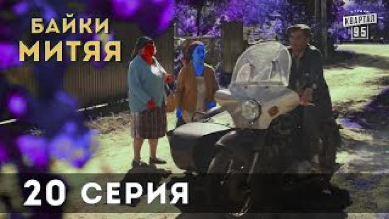 Сериал Байки Митяя, 20-я заключительная серия.