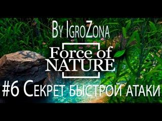 Полное прохождение Force of Nature, крафтим бронзовый меч и стол портного. 6 Секрет быстрой атаки