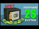 SPEY САЙТ КОТОРЫЙ ПЛАТИТ 2$ В СУТКИ ПОЛУЧИЛ ЕЩЁ 8$