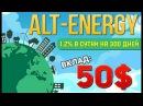ОБЗОР ALT-ENERGY BIZ - РАЗВИВАЕМ ЭНЕРГЕТИКУ И ЗАРАБАТЫВАЕМ 1.2% В СУТКИ