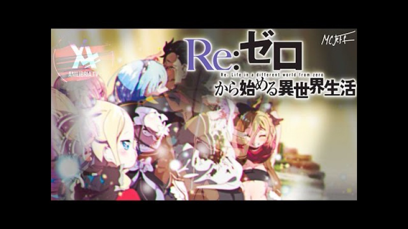 [Rap Обзор] Re: Zero kara Hajimeru Isekai | Жизнь в другом мире с нуля