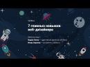Мастер-класс «7 главных навыков веб-дизайнера»