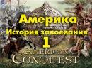 Америка История завоевания Европейская экспансия / 1 серия