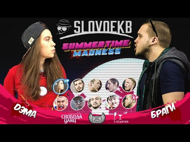 SLOVO ЕКБ DЭМА vs БРАГИ SUMMERTIME MADNESS