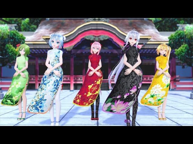 【MMD】ボカロがチャイナドレスで「 気まぐれメルシィ Kimagure Mercy 」 4K