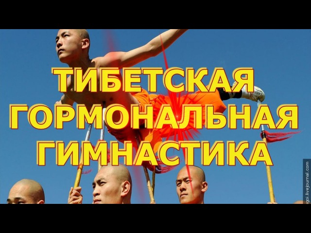 Тибетская гормональная гимнастика Массаж точек