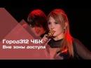 ГОРОД 312 - Вне зоны доступа (концерт ЧБК 28.10.2016)