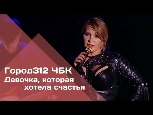 Город 312 Девочка которая хотела счастья концерт ЧБК 28 10 2016