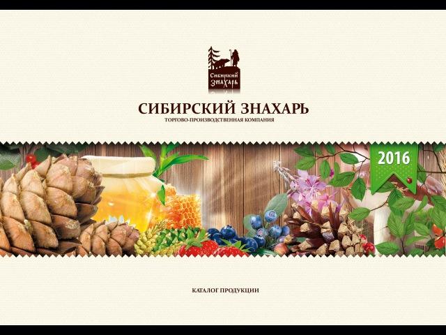 Имидж видео Сибирский Знахарь