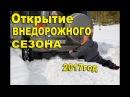 Открытие внедорожного сезона г.Березники (22.04.2017)