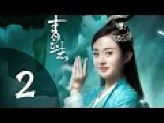 青云志 第2集(李易峰、赵丽颖、杨紫领衔主演)  诛仙青云志