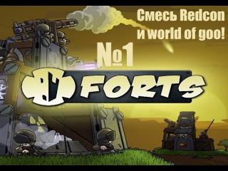 Forts №1 - Смесь Redcon и world of goo!
