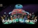 88 Heroes №1 - Broforce - ты ли это?