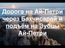 Гора Ай-Петри в Крыму: поездка на машине и пешеходной подъём на Зубцы
