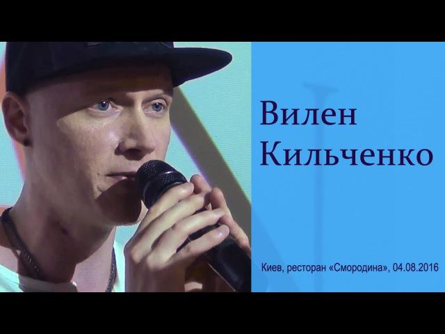 Вилен Кильченко. Киев, «Смородина», 04.08.2016.