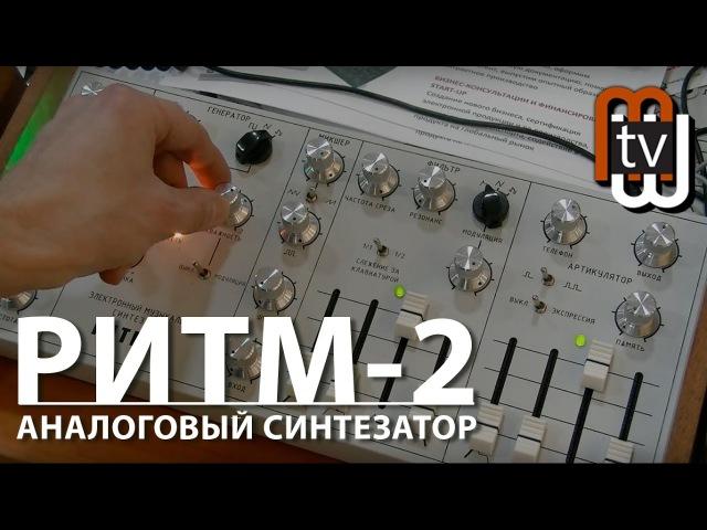 Синтезатор Ритм 2: аудио-тест с секвенсором. Арт-Аура 2017