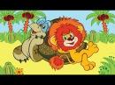 Мультфильмы Как Львенок и Черепаха пели песню