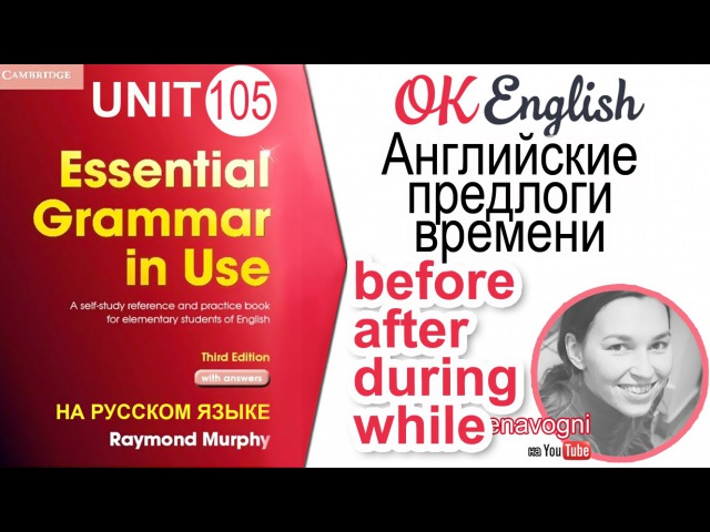 Unit 105 Английские предлоги времени BEFORE, AFTER, DURING, WHILE