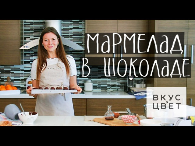 Мармелад в шоколаде | raw | vegan | рецепт от ВкусЦвет
