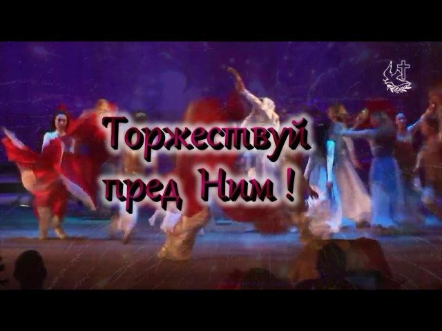 Христианская песня - Торжествуй пред Ним (love of Christ)