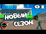 ✱ Cities Skylines $120783 Новый сезон Прохождение с модами на русском.