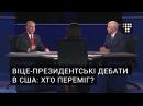 Віце-президентські дебати в США: хто переміг?
