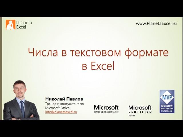 Числа в текстовом формате в Excel