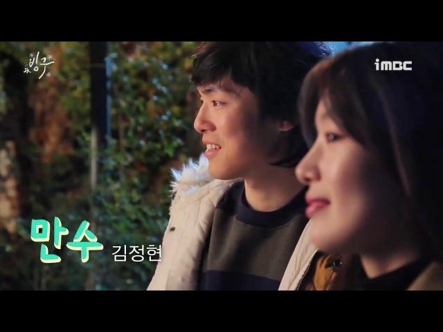 170126 Han Sunhwa Kim Jung Hyun Ice Mound Behind The Scene 한선화 김정현 빙구